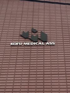 Kofu Medical Ass