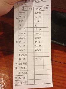 Yakitori menu