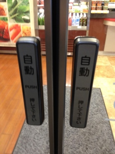 Japanese Push button automatic door